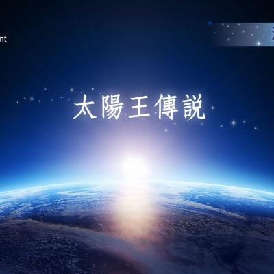 《 深夜心音 _ 太陽王傳說 》
