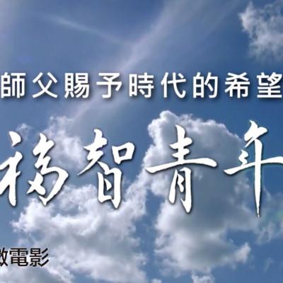《 週末微電影 _ 福智青年 》