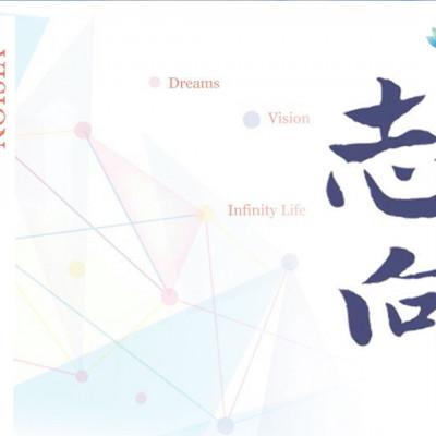 《 第一屆福智就業博覽會 》