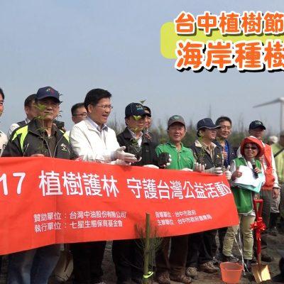 《 活動報導 - 台中植樹節 海岸種樹護生態 》