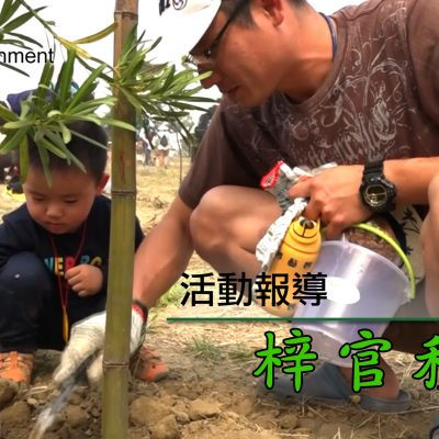 《 梓官種樹 - 活動報導 》